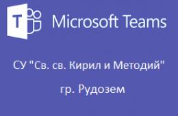 Учебен процес с MS Teams
