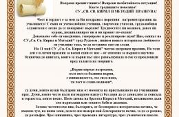 Патронен празник 11.05.2020 г.