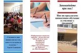 Прием в VIII клас за учебната 2020-2021 година